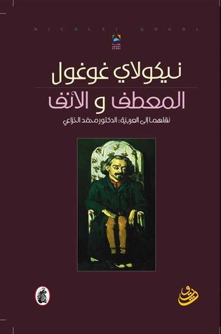المعطف والأنف  by  Nikolai Gogol