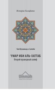 'Умар ибн аль-Хаттаб. Второй праведный халиф Е. Сорокоумова (Умм Иклиль)