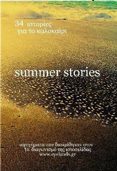 Summer Stories  by  Εύα Αλεξοπούλου