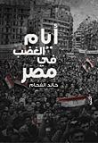 أيام الغضب في مصر خالد الفحام