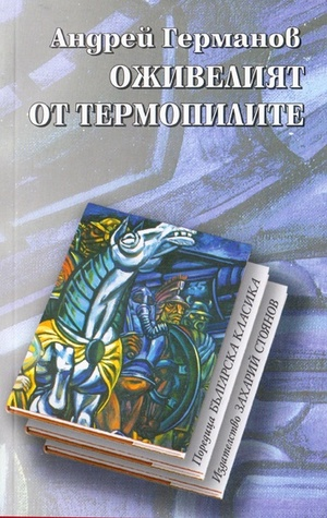 Оживелият от термопилите  by  Андрей Германов