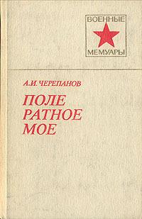 Поле ратное мое  by  Александр Иванович Черепанов
