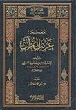 معجم غريب القرآن قاسم بن قطلو بغا الحنفي