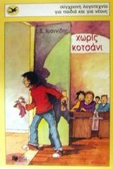 Χωρίς κοτσάνι  by  Ιωάννης Δ. Ιωαννίδης