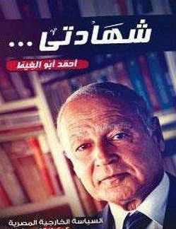 شهادتي  by  أحمد أبو الغيط