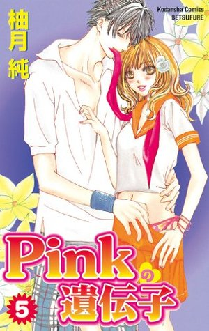 Pinkの遺伝子 5  by  Jun Yuzuki
