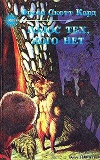 Голос тех, кого нет  by  Orson Scott Card