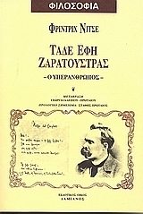 Τάδε έφη Ζαρατούστρας  by  Friedrich Nietzsche