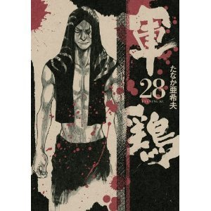 Shamo Volume 28 Izô Hashimoto