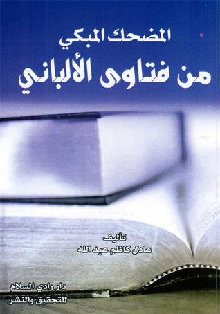 المضحك المبكي من فتاوى الألباني  by  عادل كاظم عبد الله