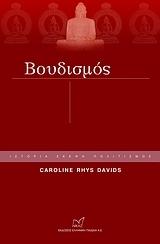 Βουδισμός  by  Caroline A.F. Rhys Davids