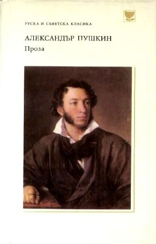 Проза  by  Alexander Pushkin