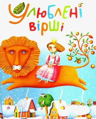 Улюблені вірші Іван Малкович