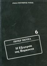 Η εξέργεση της Βορκούτα  by  Peter E. Newell