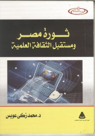 ثورة مصر ومستقبل الثقافة العلمية محمد زكي عويس