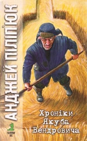 Хроніки Якуба Вендровича  by  Andrzej Pilipiuk