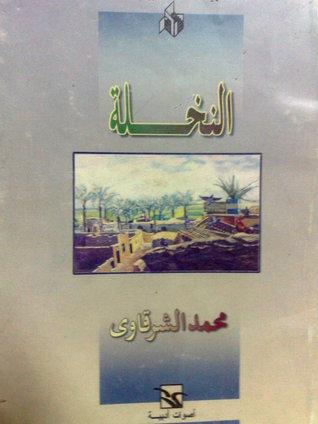 النخلة محمد الشرقاوى