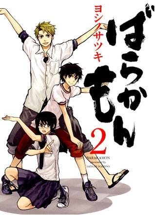 Barakamon Volume One  by  Satsuki Yoshino