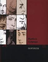 Портрети Isabella Teotochi Albrizzi