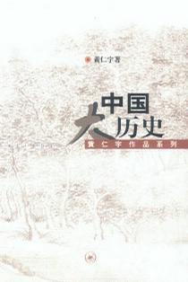 中国大历史 Ray Huang