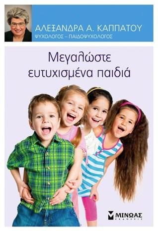Μεγαλώστε ευτυχισμένα παιδιά  by  Αλεξάνδρα Α. Καππάτου