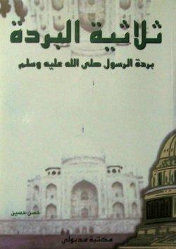 ثلاثية البردة - بردة الرسول صلى الله عليه وآله وسلم حسن حسين