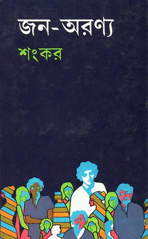 জন-অরণ্য Sankar