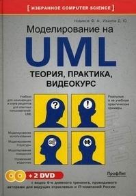 Моделирование на UML. Теория, практика, видеокурс Денис Иванов