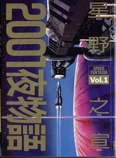 2001 Nights: Journey Beyond Tomorrow  by  Yukinobu Hoshino