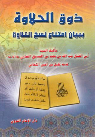 الإعلام بأن التصوف من شريعة الإسلام  by  عبد الله بن الصديق الغماري