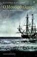 Ο Μονόφθαλμος και άλλες πειρατικές ιστορίες  by  Κατερίνα Καριζώνη
