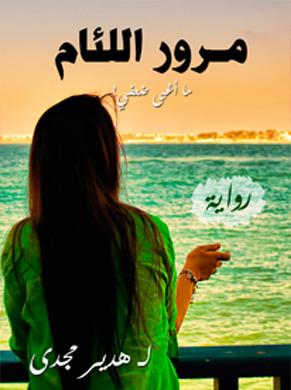 مرور اللئام  by  هدير مجدي