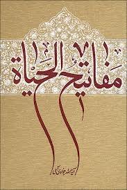 معرفت شناسی در قرآن  by  عبدالله جوادی آملی