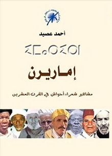 إماريرن - مشاهير شعراء أحواش في القرن العشرين أحمد عصيد