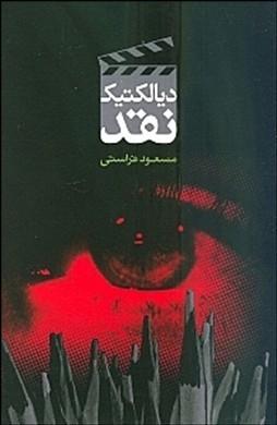 دیالکتیک نقد مسعود فراستی