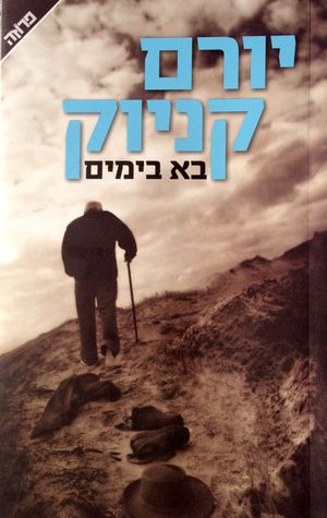 בא בימים  by  Yoram Kaniuk