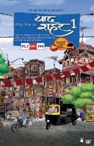 Neelesh Misra ka Yaad Sheher (Volume - 1) (Hindi)  by  Neelesh Misra