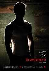 Το μαύρο κουτί  by  Amos Oz