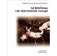 War's Unwomanly Face Svetlana Alexievich