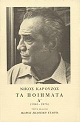 Ποιήματα Α Nikos Karouzos