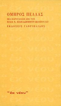 ΣΤΑΛΑΓΚ VI C, Ημερολόγιο της ομηρίας Όμηρος Πέλλας