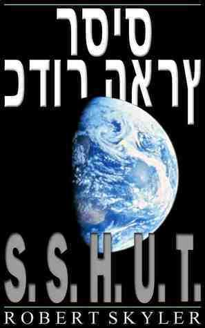 (S.S.H.U.T. (כדור הארץ רסיס, #1  by  Robert Skyler