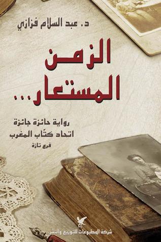 الزمن المستعار عبد السلام فزازي