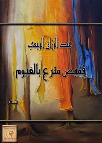 قميص مترع بالغيوم  by  عبد الرزاق الربيعي