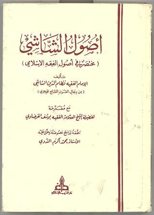 أُصول الشاشي نظام الدين الشاشي الحنفي