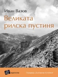 Великата рилска пустиня Ivan Vazov