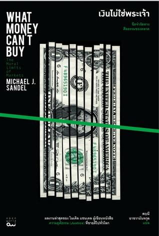 เงินไม่ใช่พระเจ้า: ขีดจำกัดทางศีลธรรมของตลาด  by  Michael J. Sandel