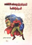 الحجاج بن يوسف الثقفى  by  محمد محمد السنباطي