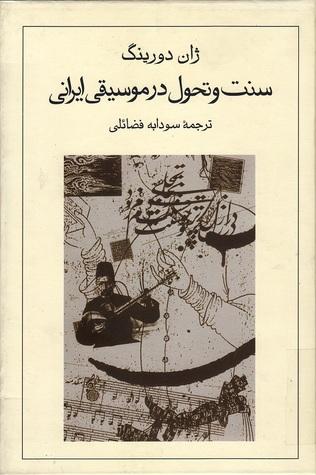 سنت و تحول در موسیقی ایرانی  by  ژان دورینگ