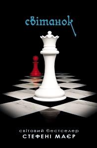 Світанок (Twilight #4)  by  Stephenie Meyer